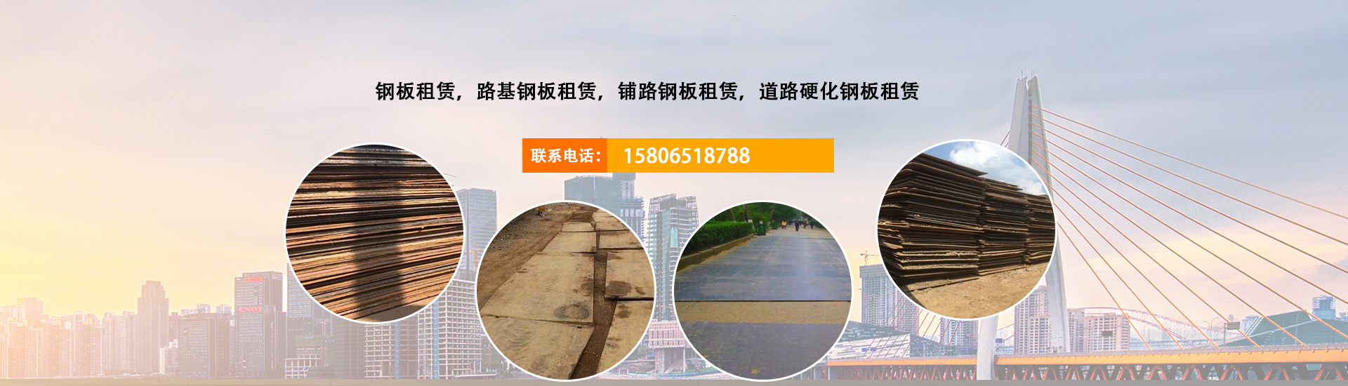 青岛铺路钢板租赁