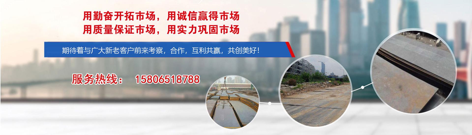 青岛钢板租赁
